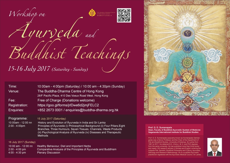Workshop on Āyurveda and Buddhist Teachings (15-16 July 2017) by