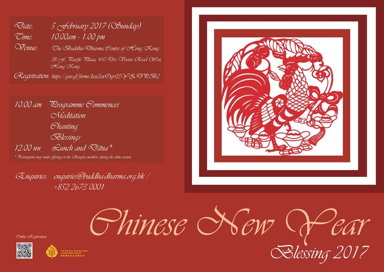 we are pleased to invite you the chinese new year blessing details as follows