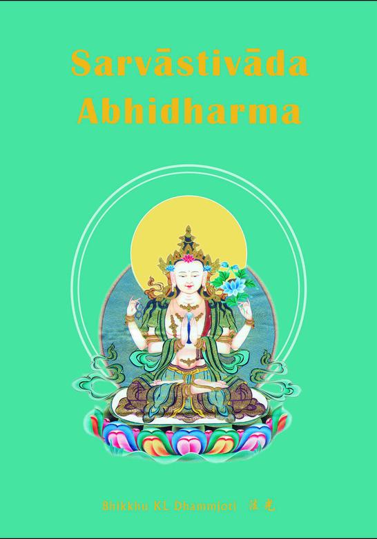 Sarvastivada Abhidharma Book Cover
